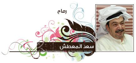 الربربة الكويتية