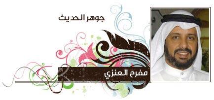 الكويت بأميرها الحنون وشعبها الرائع