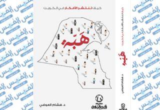 كتاب هبّة: كيف تنتشر الأفكار في الكويت؟