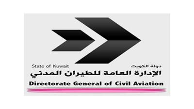 200 دينار مكافأة لـ 90 موظفاً متميزاً في «الطيران المدني» بأثر رجعي من يوليو