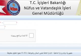 رابط تجنيس السوريين في تركيا